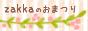 雑貨オンラインショップ検索【雑貨のおまつり】